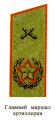 Chief Marshal of Artillery